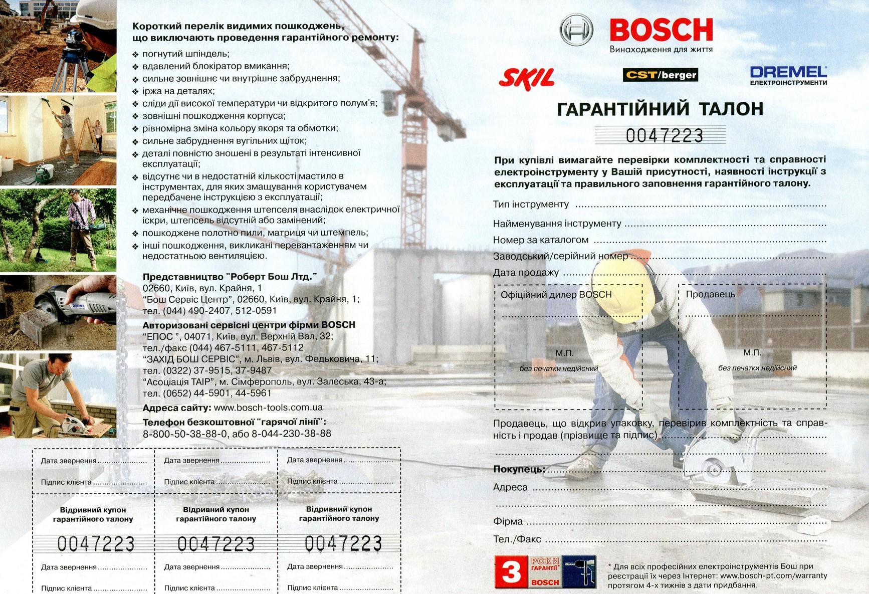 Гарантийный талон Bosch