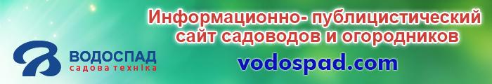 VODOSPAD.com -информационно-публицистический сайт